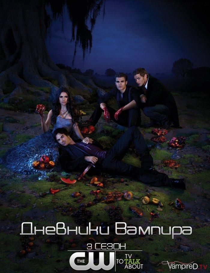 Дневники 1 в вампира сезон онлайне