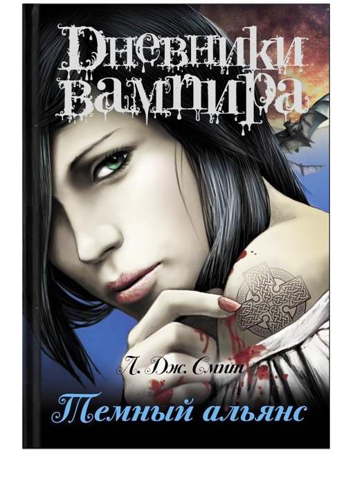 Скачать книги дневники вампира лиза джейн cмит.