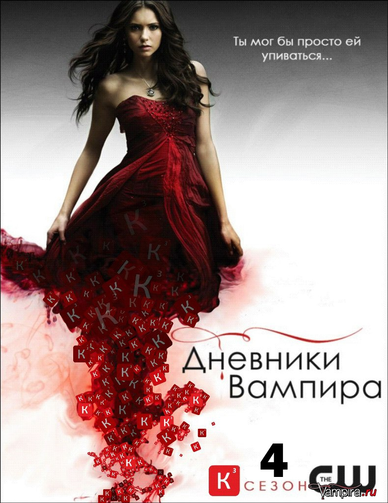 4 вампиров онлайн дневники 14 сезон серия