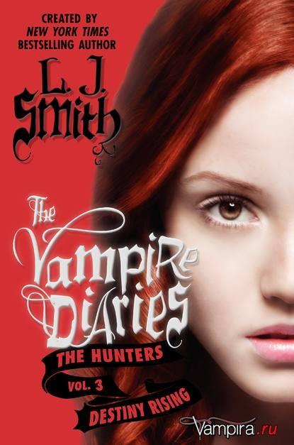 Дневники вампира. Дневники стефана. Книга 1. Истоки-лиза смит.